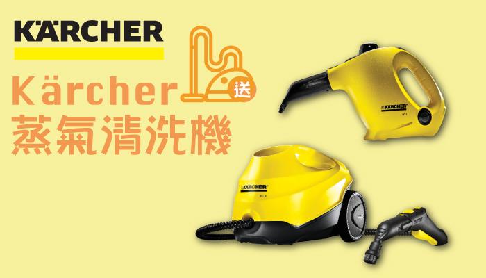 送Kärcher蒸氣清洗機