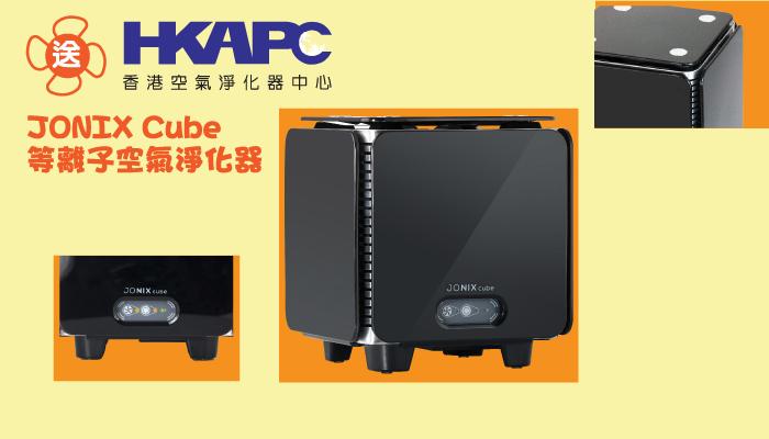 送JONIX Cube 等離子空氣淨化器(黑色)