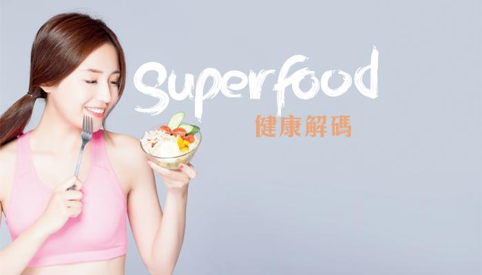 Superfood健康解碼