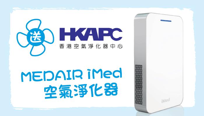 送 MEDAIR iMed 空氣淨化器