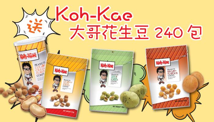 送 Koh-Kae 大哥花生豆