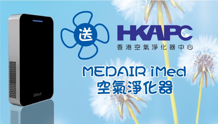 送 MEDAIR iMed 空氣淨化器(黑色)