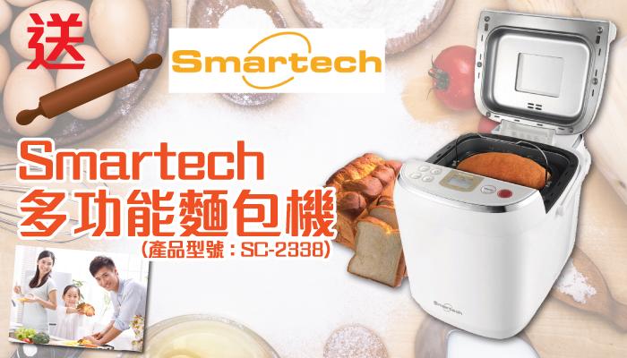 送 Smartech多功能麵包機