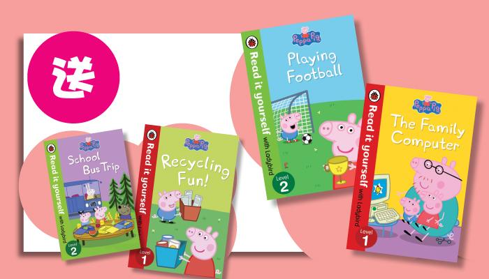 送 Peppa Pig 兒童圖書系列