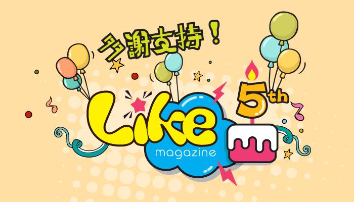 多謝支持! Like Magazine 5周年