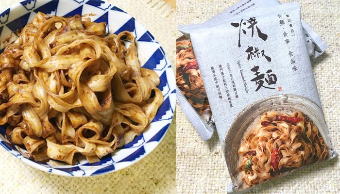 台灣熱銷燒椒麵麻辣鹹香食得過癮