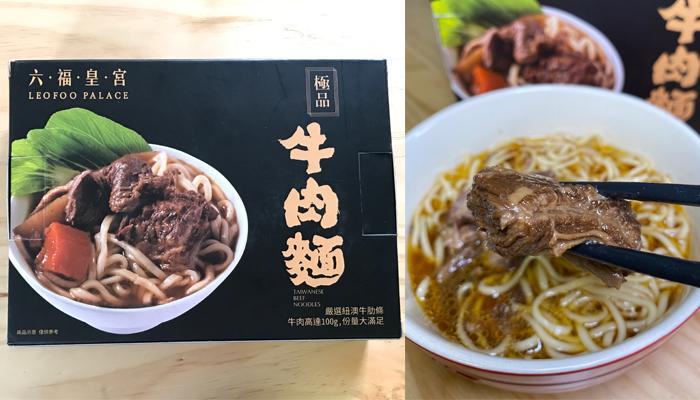 開箱試食台灣星級牛肉麵