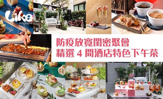 精選4間酒店特色下午茶