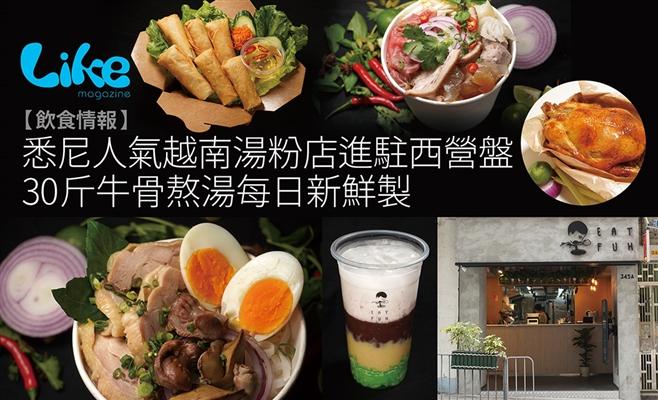 【飲食情報】悉尼人氣越南湯粉店進駐西營盤