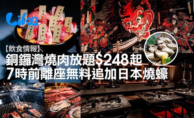 【飲食情報】銅鑼灣燒肉放題$248起