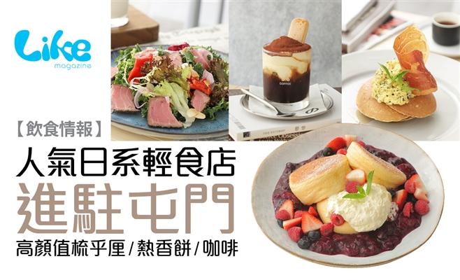 【飲食情報】人氣日系輕食店進駐屯門