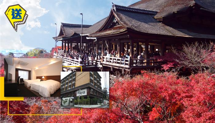 送 京都森萊精品酒店豪華雙床房住宿