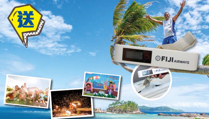 送斐濟航空行李電子磅