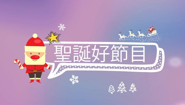 聖誕好節目