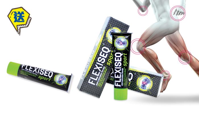 送Flexiseq(舒力適)Sport 關節潤滑凝膠