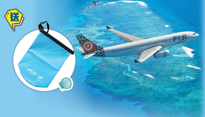 送斐濟航空限量版防水袋