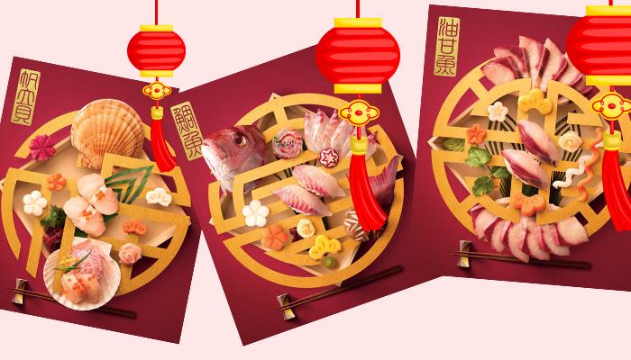 快閃免費嚐日本開運魚