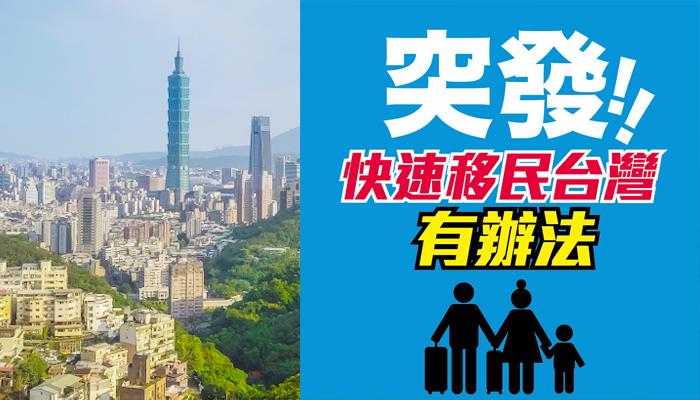 快速移民台灣免費講座