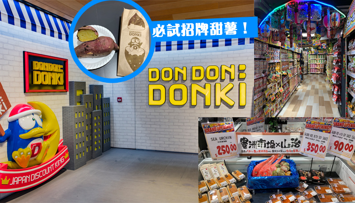 香港驚安開業24小時平掃日貨
