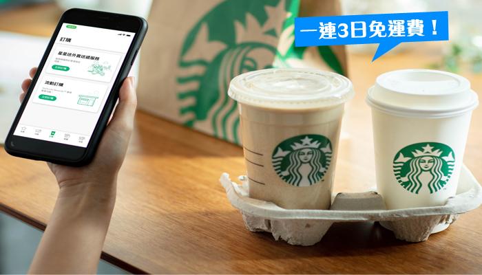 手機App落單星巴克咖啡送遞上門