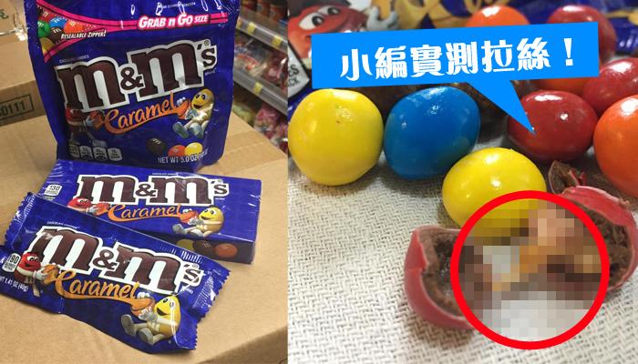 新M&M's 焦糖軟心可拉糖絲?!