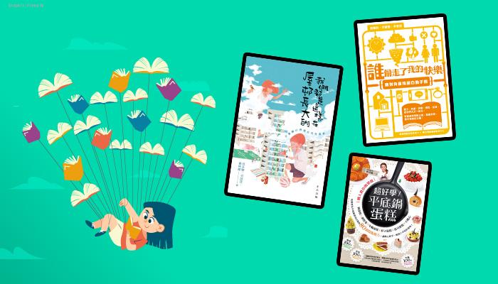 精選30本中文電子書免費借閱