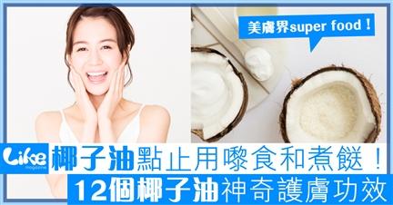 椰子油只用作烹調太浪費!告訴你椰子油的神奇護膚功效