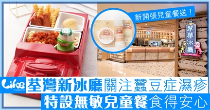 荃灣新冰廳主打fusion創意 特設無敏兒童餐食得安心