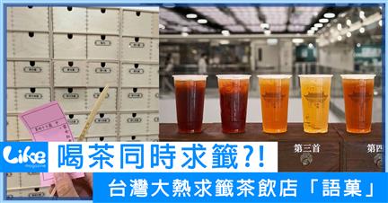 喝茶同時求籤?! 台灣大熱求籤茶飲店「語巢」