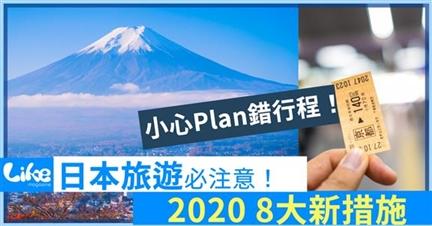 2020 日本旅遊必注意 8大新措施