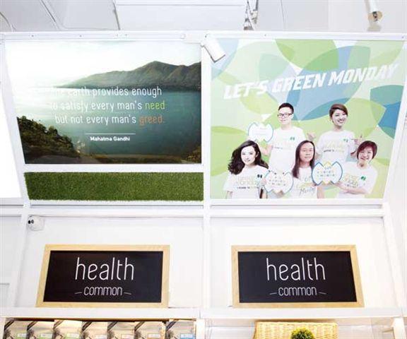 牆上寫滿綠色格言,鼓勵大眾關注綠色生活和飲食的重要性。
