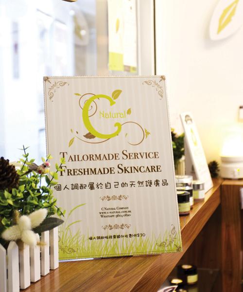 C Natural可按著顧客不同的膚質,度身訂造合適及屬於個人的天然護膚品。