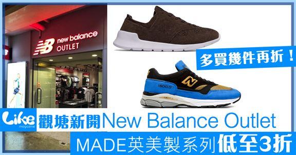 觀塘新開New Balance Outlet MADE英美製系