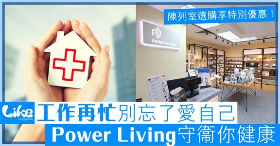 Power Living守衞你健康  陳列室選購產品享優惠!