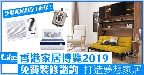 香港家居博覽2019          免費裝修諮詢     全場產品低至1折起
