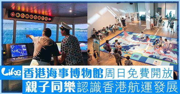 周日親子同遊香港海事博物館                            輕鬆認識香港航運發展