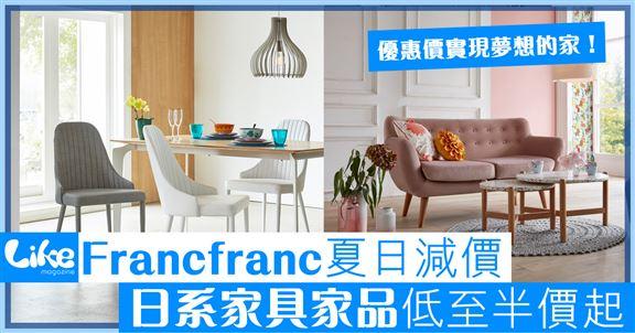 Francfranc減價掃靚家品                             打造夢想中的家