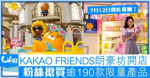 KAKAO FRIENDS粉絲注意!朗豪坊開限定店7月12日開幕