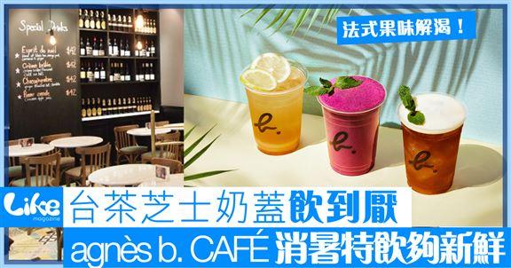 法式果味解渴  agnès b. CAFÉ消暑特飲新上市