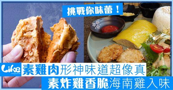素雞肉勁似真雞肉   味蕾大挑戰