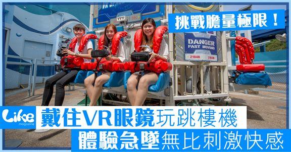 戴住VR眼鏡玩跳樓機     體驗急墜       挑戰膽量極限!