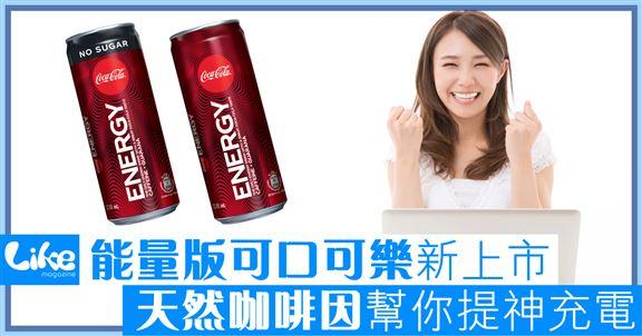 工作要快搏到盡    能量版可口可樂幫你充足電