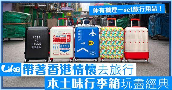 本土味行李箱玩經典    帶著香港情懷出遊