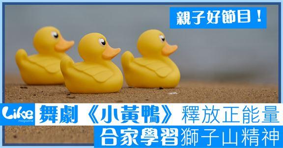 暑假親子睇舞劇《小黃鴨》     無懼困難發揮獅子山精神