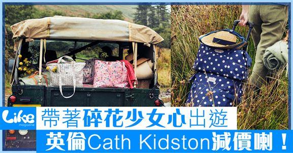Cath Kidston減價    平買英式少女風旅遊產品