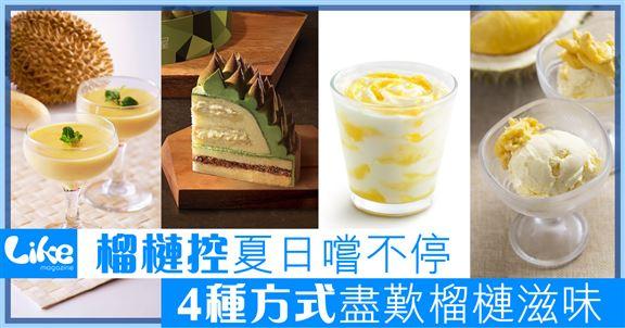 夏日榴槤飄香                  4式享受榴槤滋味