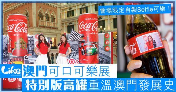 澳門推出特別版高罐      可口可樂展限定自製selfie可樂!