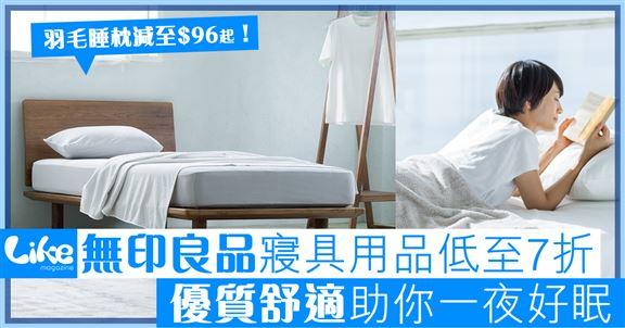 無印良品減價    優質寢具低至7折
