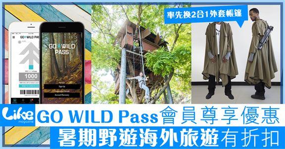 GO WILD Pass消費儲里數                  獨家換取暑期野遊海外旅遊折扣