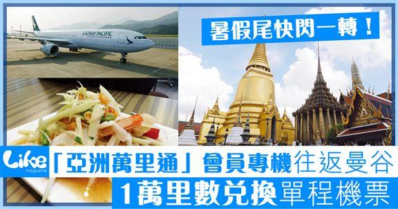 「亞洲萬里通」4班會員專機                                             1萬里數換單程曼谷機票